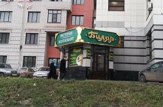 Новое «детище» компании «3 АРТ» – яркая вывеска для сети ресторанов «Биляр»