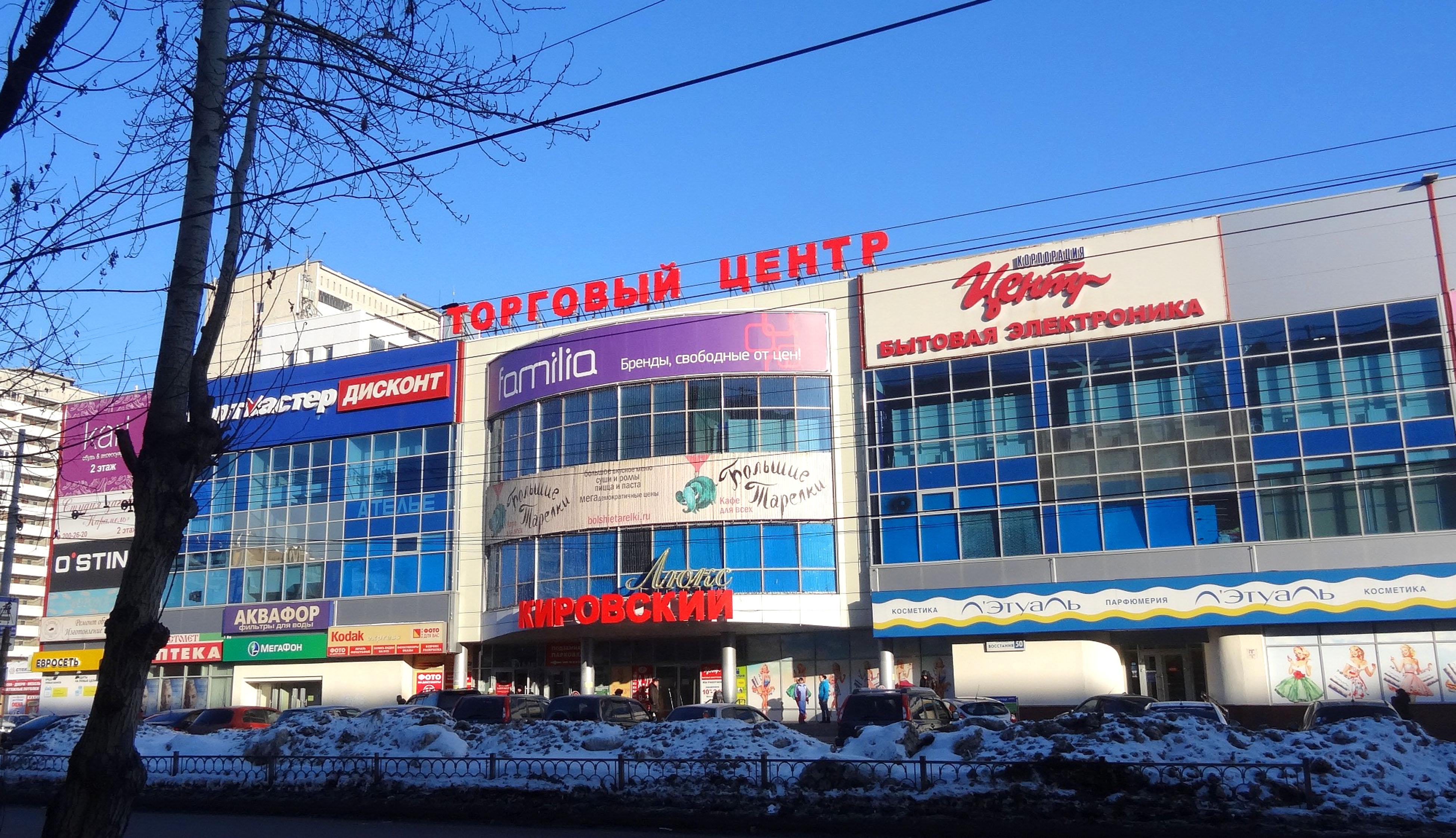 Обновление семейных универмагов «Фамилия» в Екатеринбурге