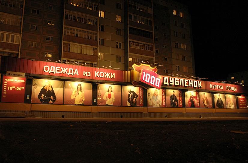 2001год. 1000 дубленок. г.Казань. ул.Р.Зорге. Объеменые буквы с внешней подсветкой