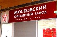 Светодиодная вывеска для ювелирного магазина Московский Ювелирный Завод