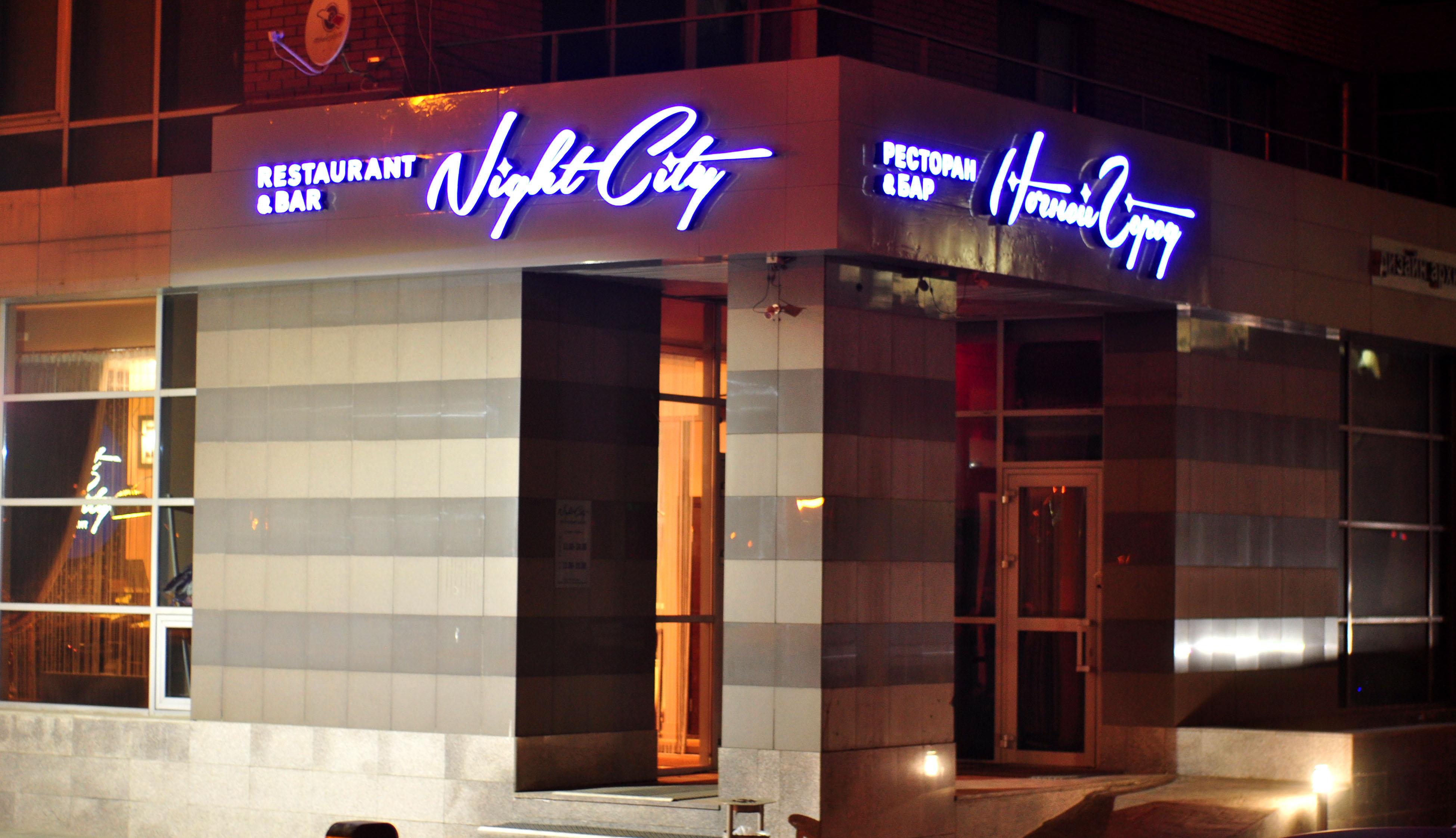 Ресторан Ночной Город