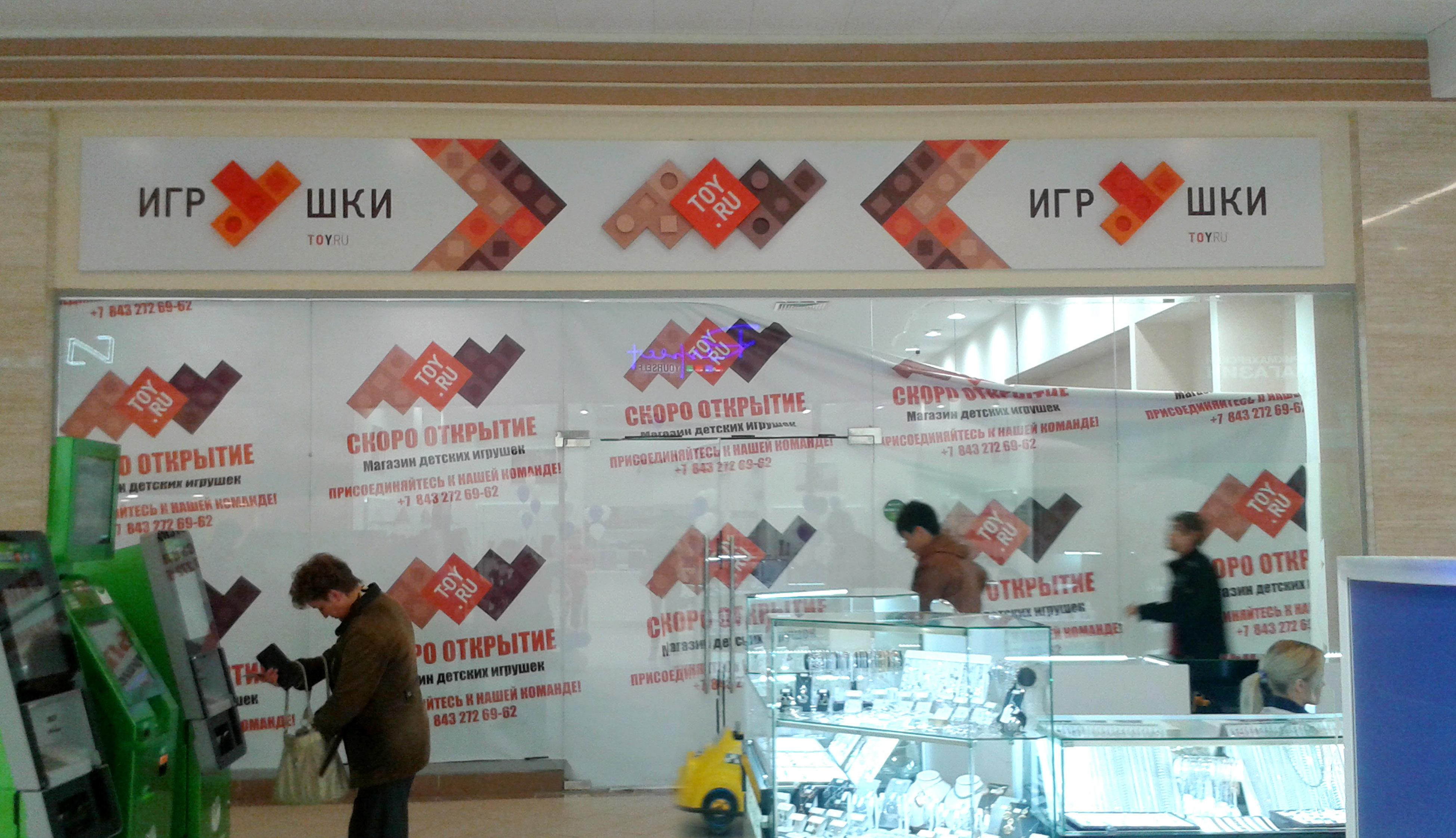 Новая вывеска для магазина игрушек Toy.ru