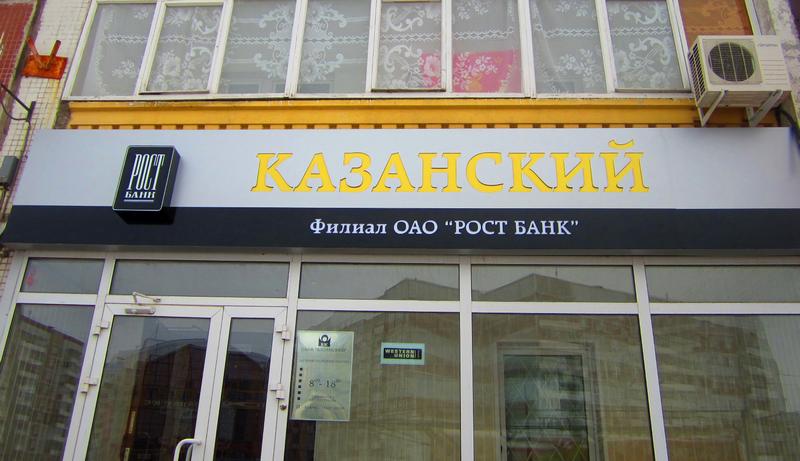 Новый клиент студии «3 АРТ» – банк «Казанский»