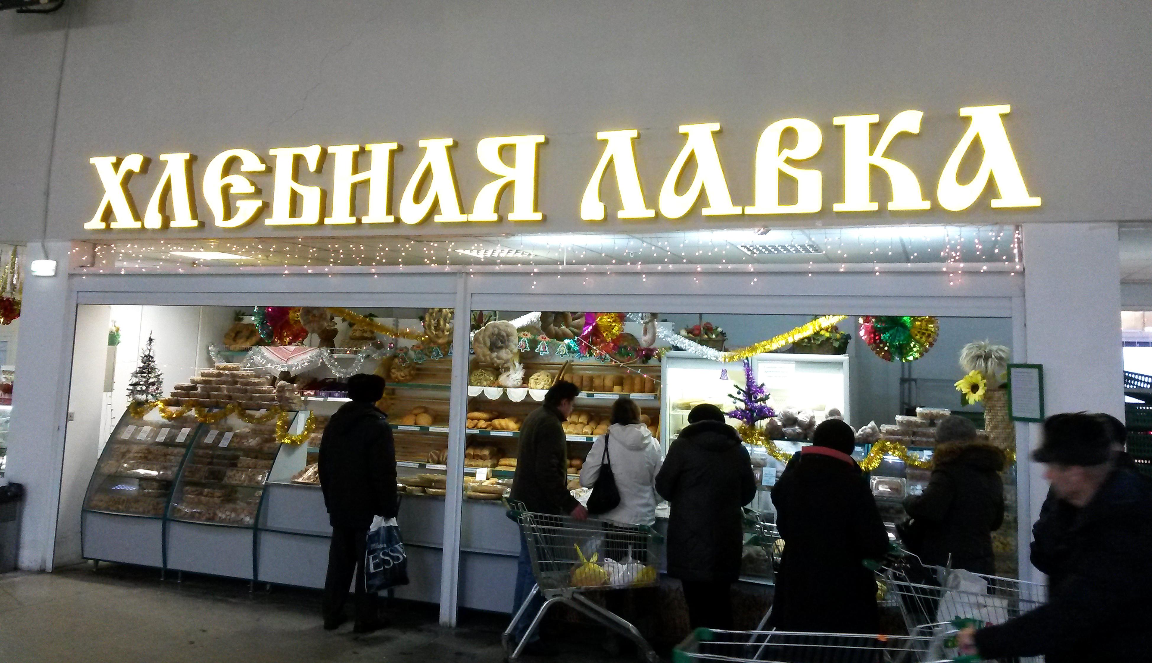 Вывеска для «Хлебной лавки» в Агропарке «Казань»