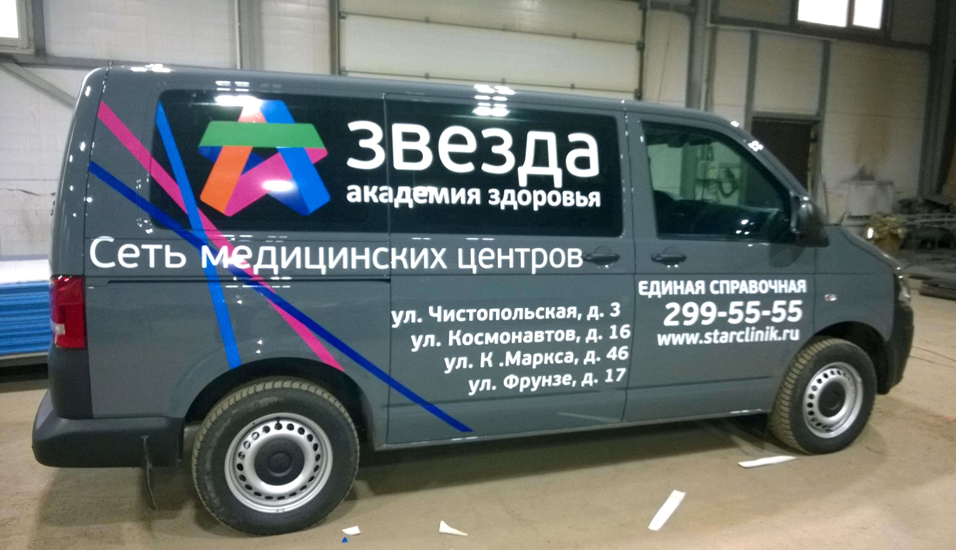 Оформление машин для аптеки «36,6» и сети медицинских центров «Академия здоровья «Звезда»