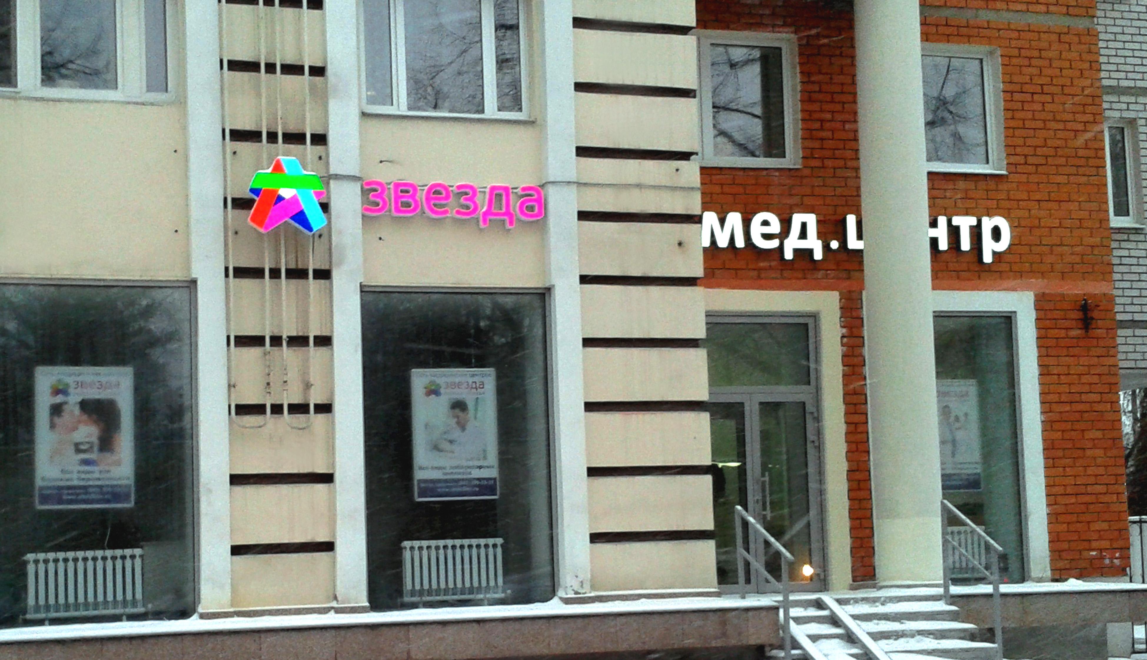 Новая работа для Медицинского центра «Звезда»