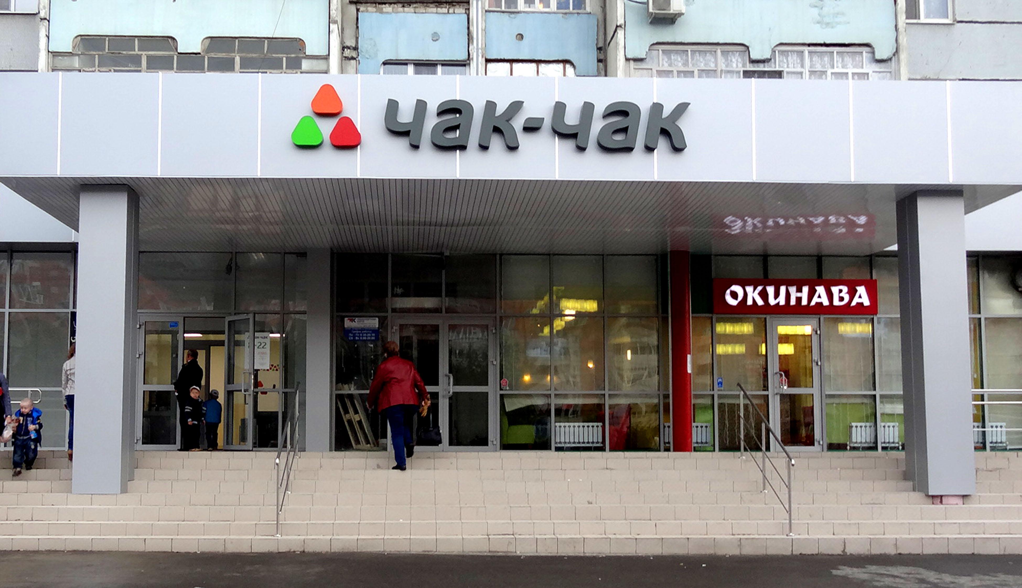 Сотрудничество с сетью магазинов «Чак-чак»