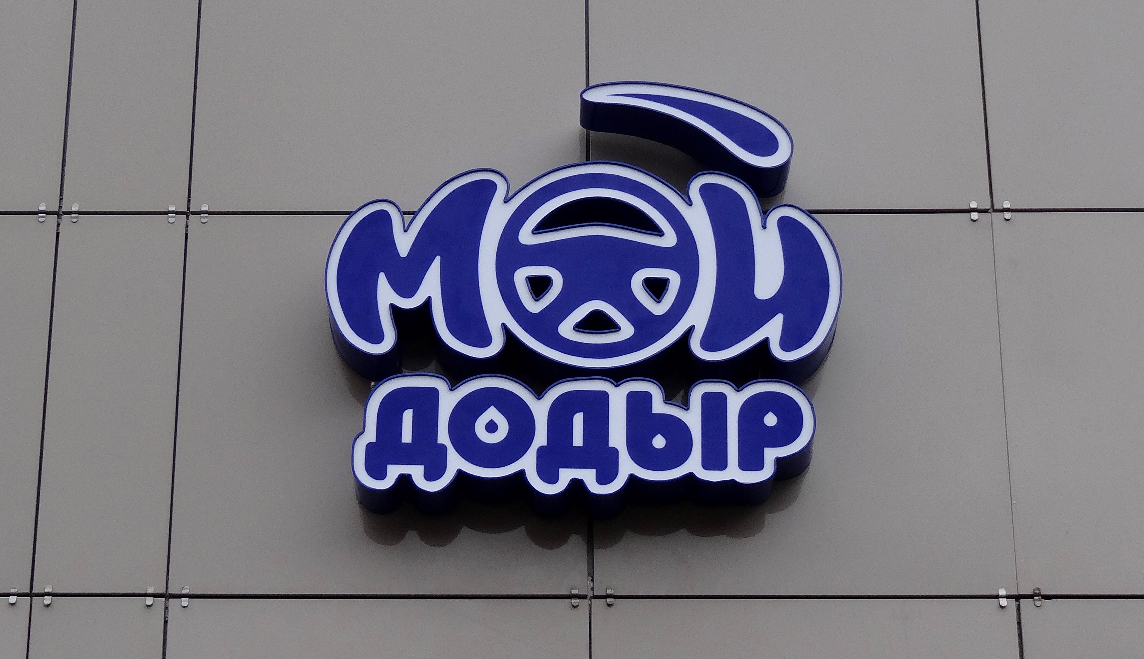 Изготовление и монтаж вывесок для автомойки «Мойдодыр»