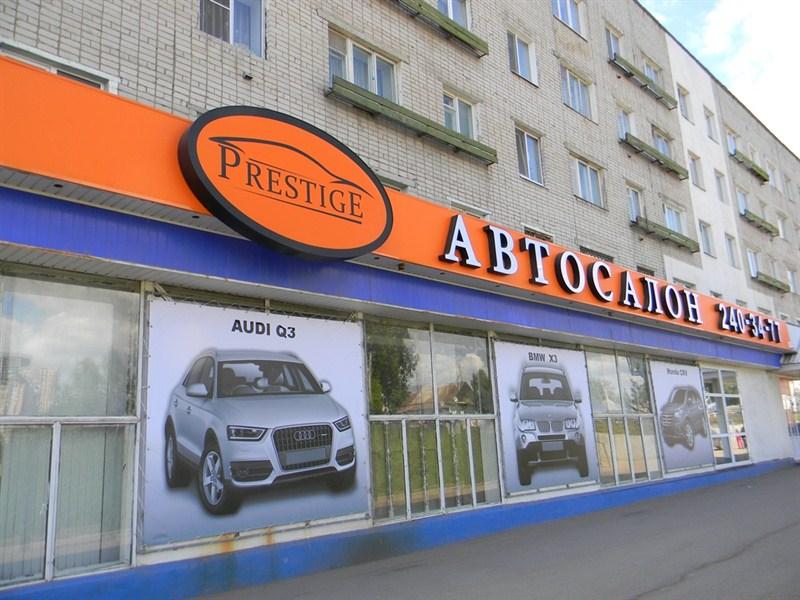 Автосалон «Prestige» заказал наружную рекламу в «3 ART»