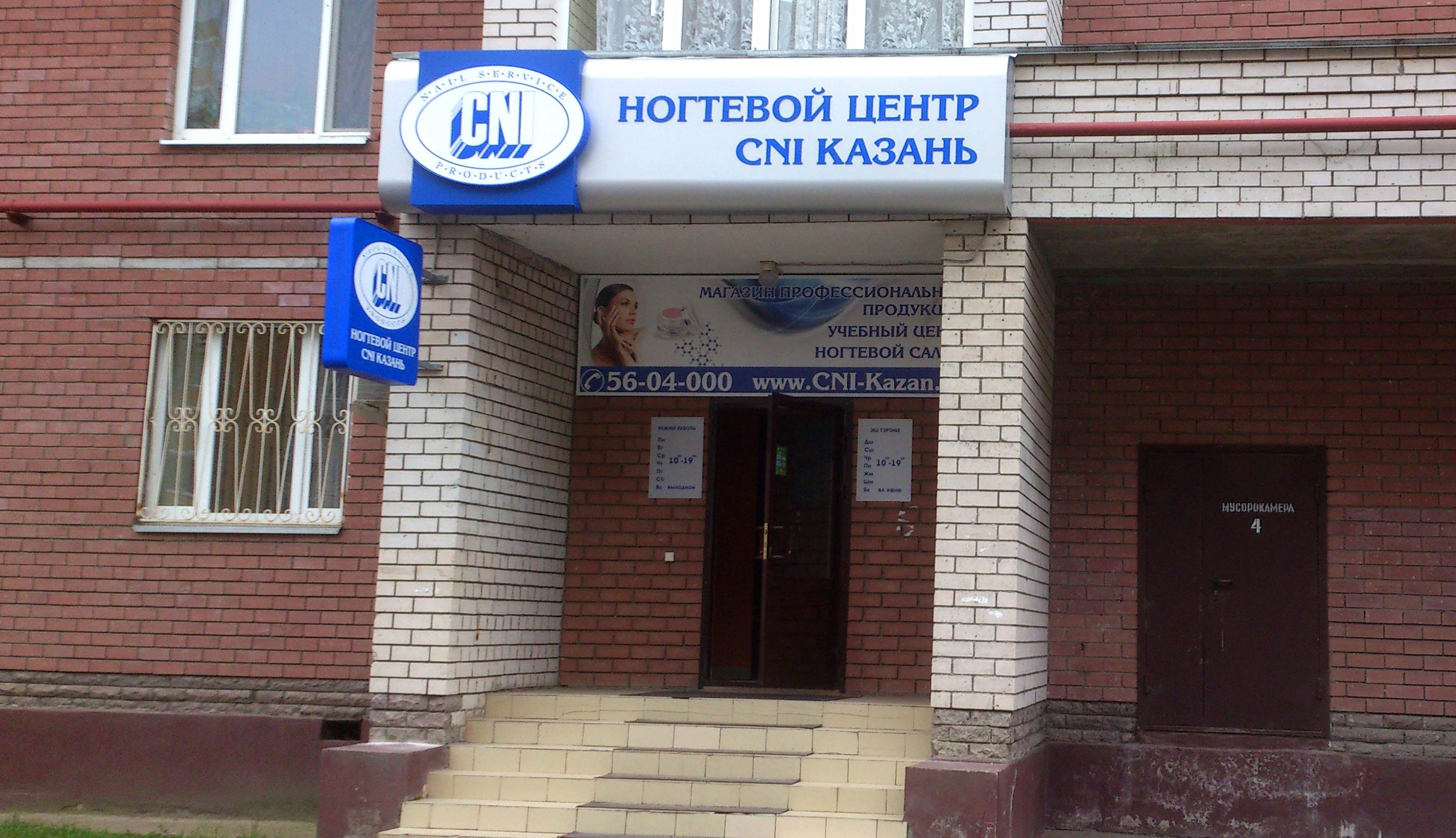 Изготовление и монтаж вывески для Ногтевого Центра «CNI-Казань»