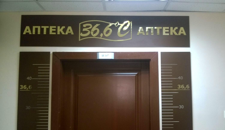 Внутреннее оформление для аптеки «36,6» в МКДЦ