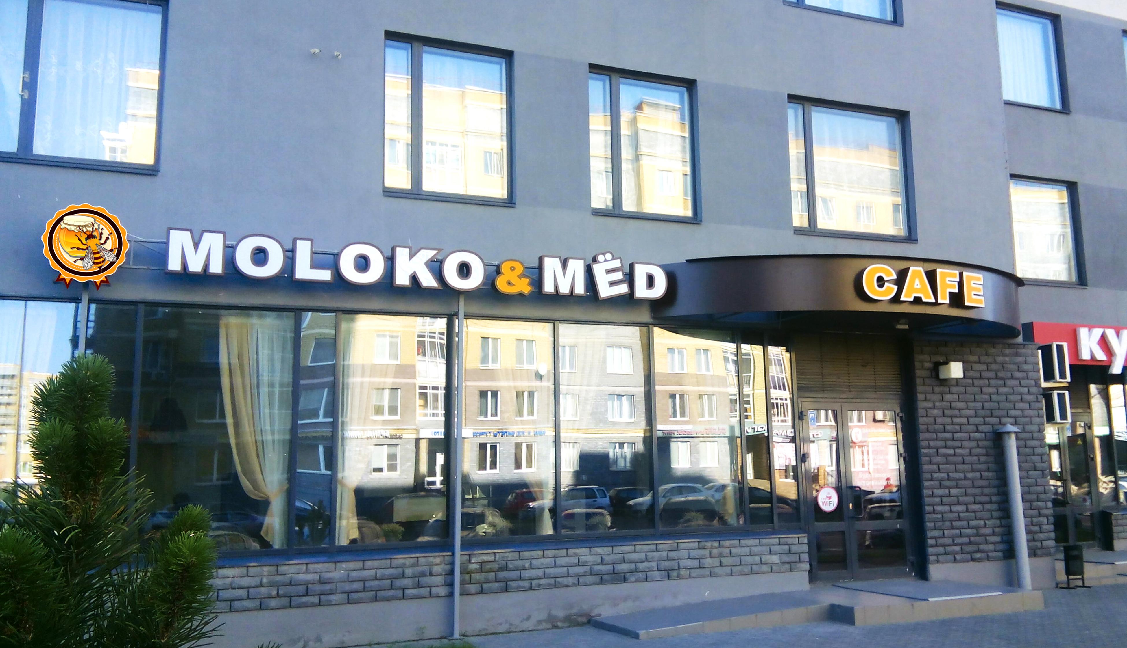 Кафе MOLOKO&MЁD – новый клиент студии «3 АРТ»