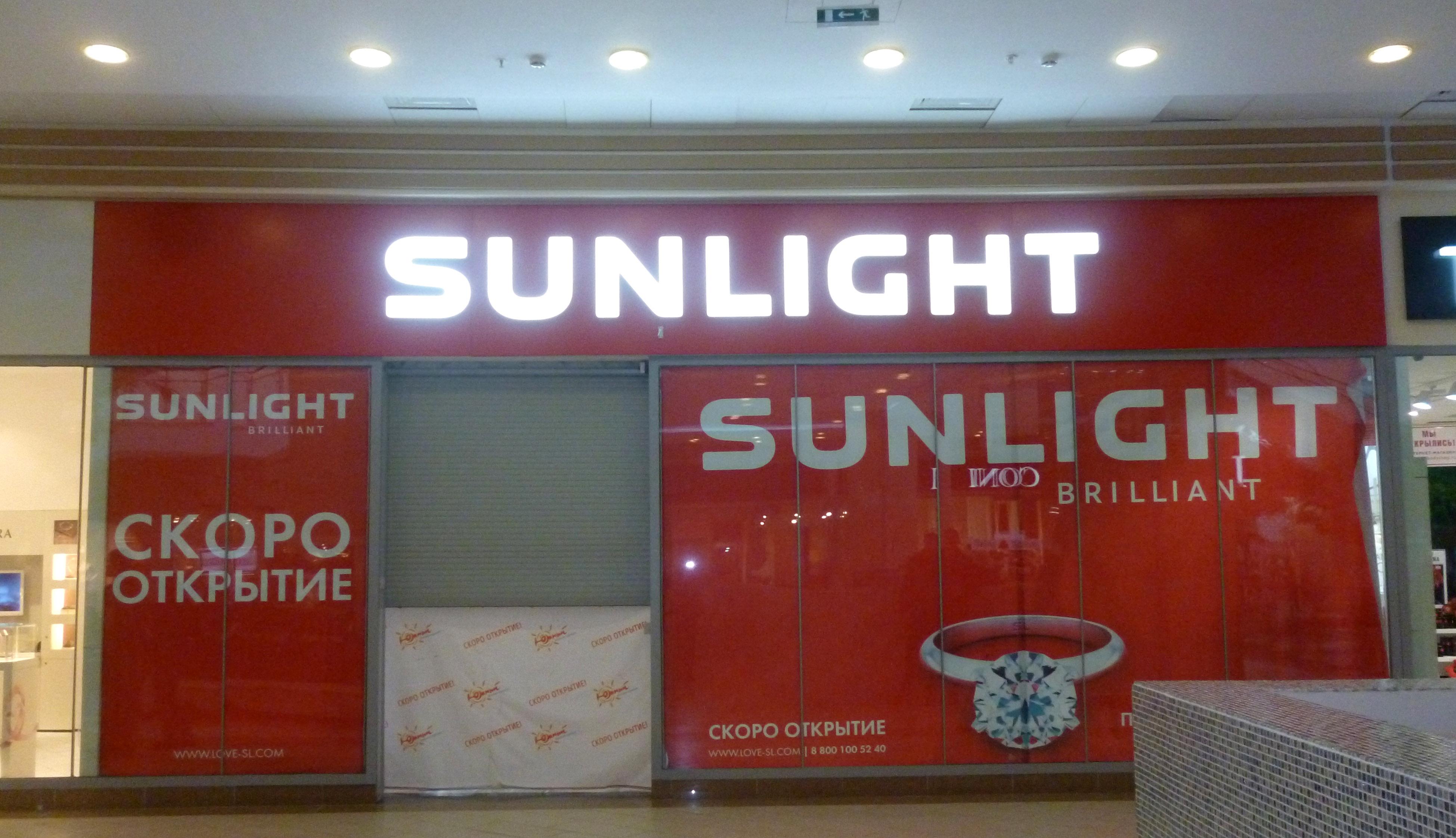 «Бриллиантовое» оформление нового ювелирного магазина SUNLIGHT в ТЦ «Южный»