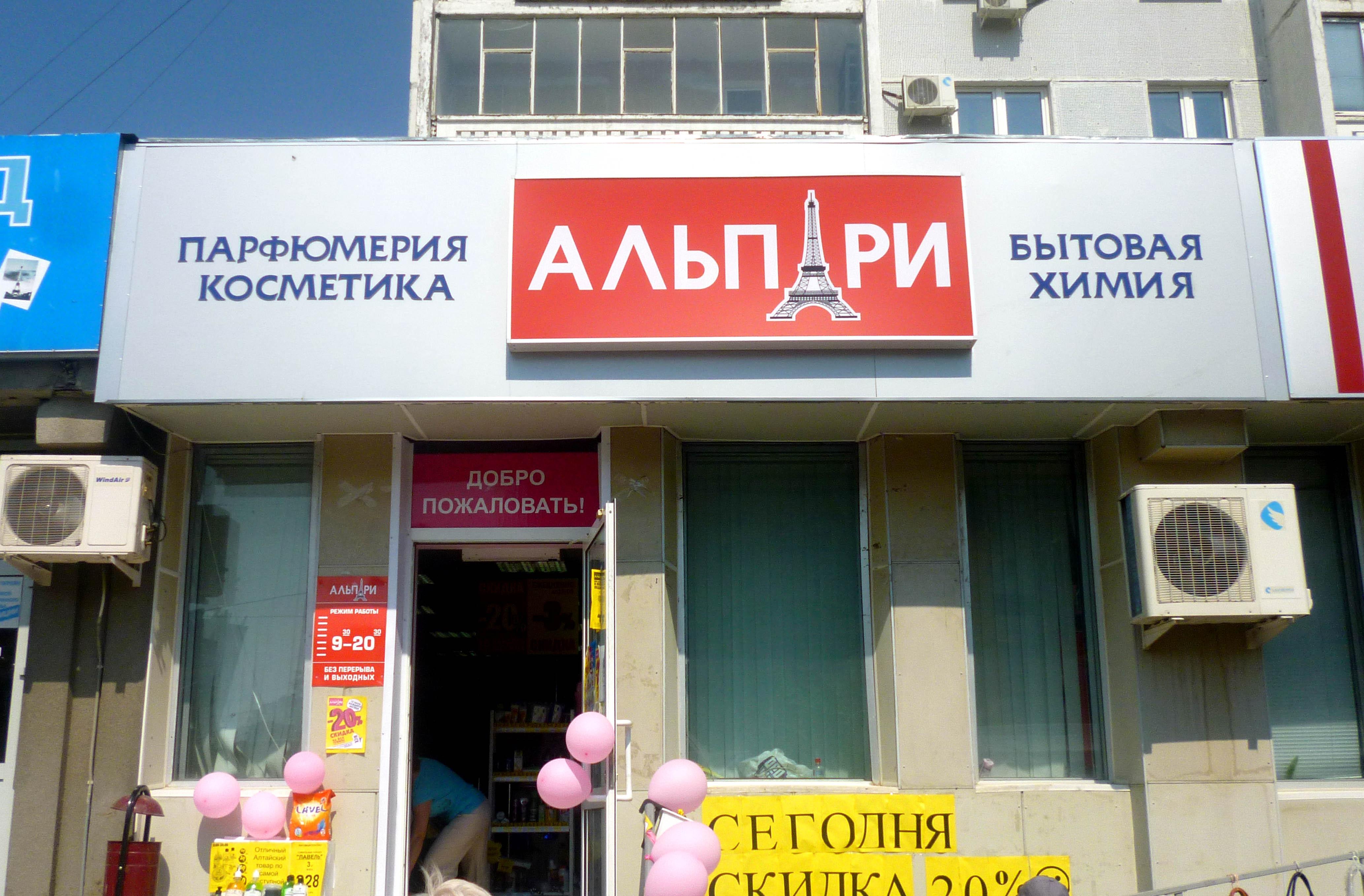 Парфюмерный магазин «Альпари»