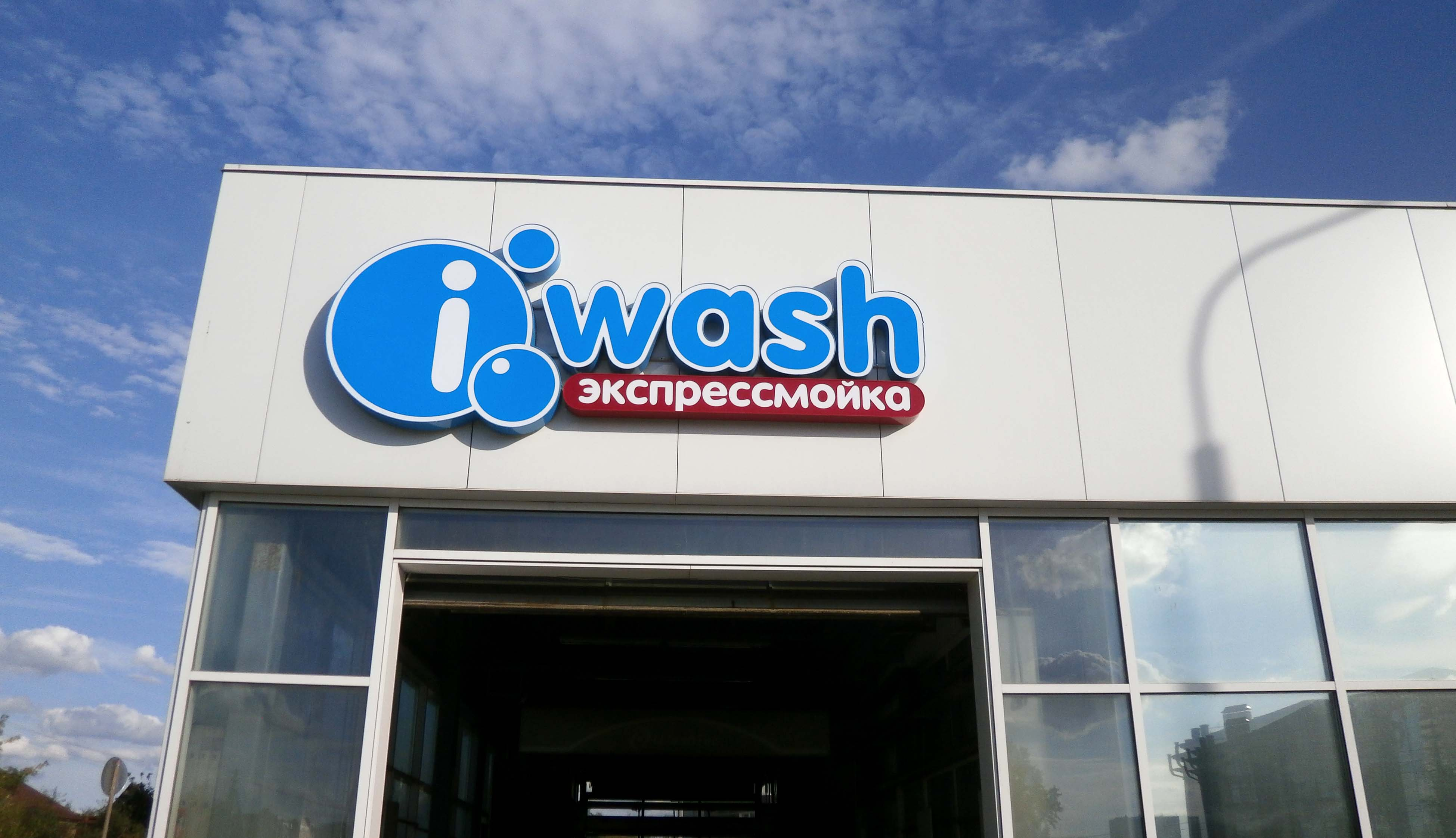 Изготовление и монтаж вывески, для АЗС «Башнефть», экспрессмойка «I Wash»