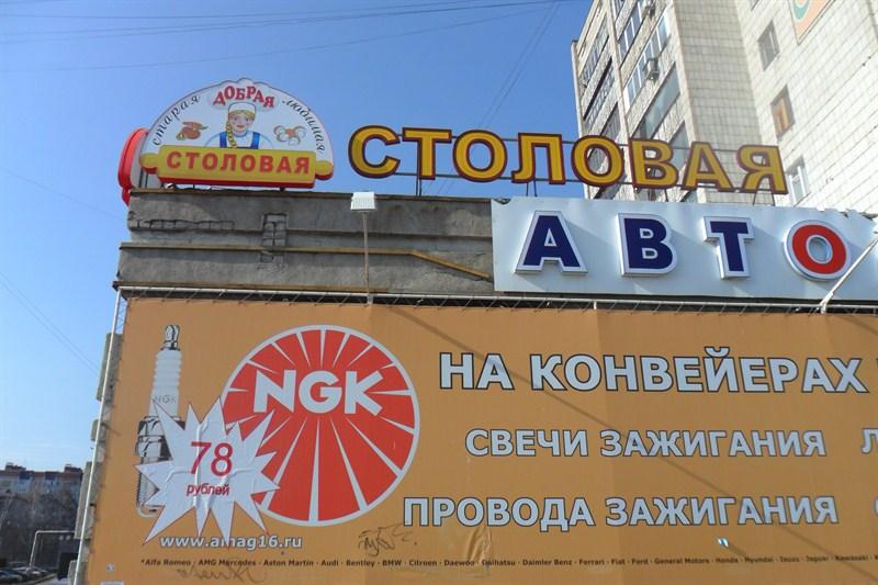 Крышная установка для сети общественного питания «Добрая столовая» на улице Декабристов в Казани
