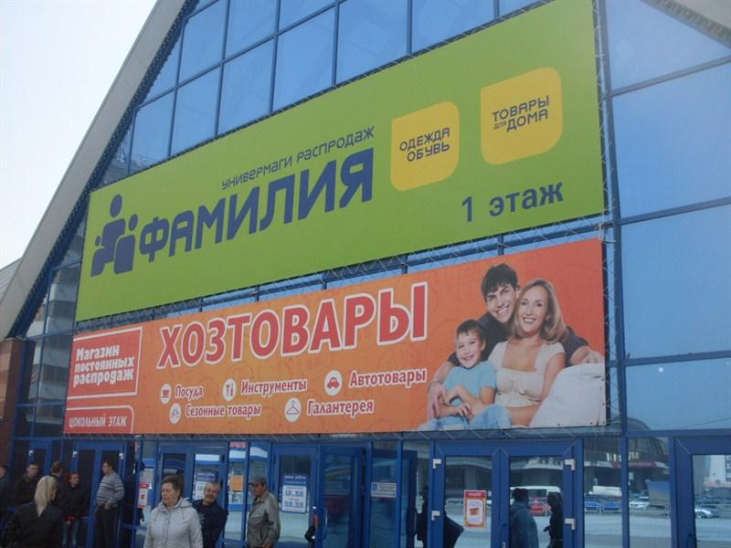 Новая работа компании «3 ART»: крышная конструкция для универмага распродаж «Фамилия» в Челябинске