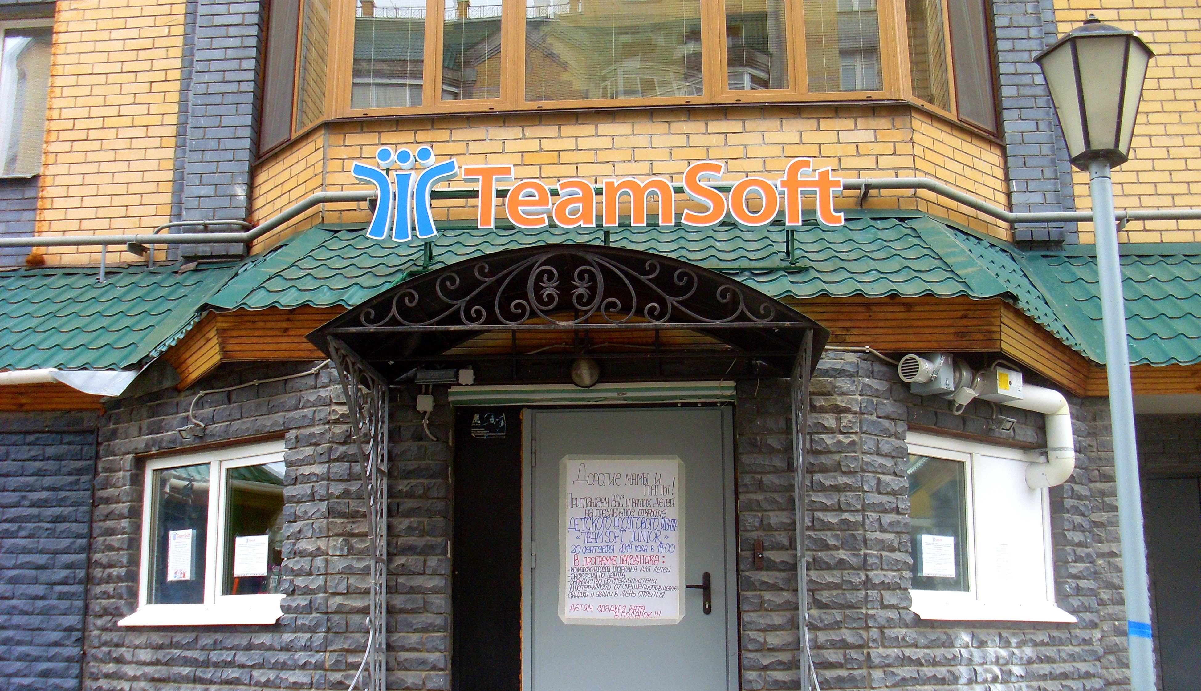 Вывеска для тренинговой компании TeamSoft