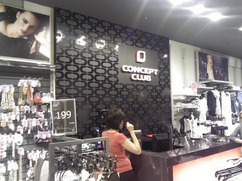 Рекламное оформление магазина Concept Club — очередной успех компании «3 ART»!