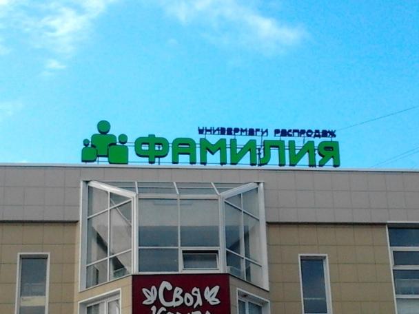 Новые работы для сети семейных универмагов «Фамилия» в Екатеринбурге, Уфе и Ульяновске!