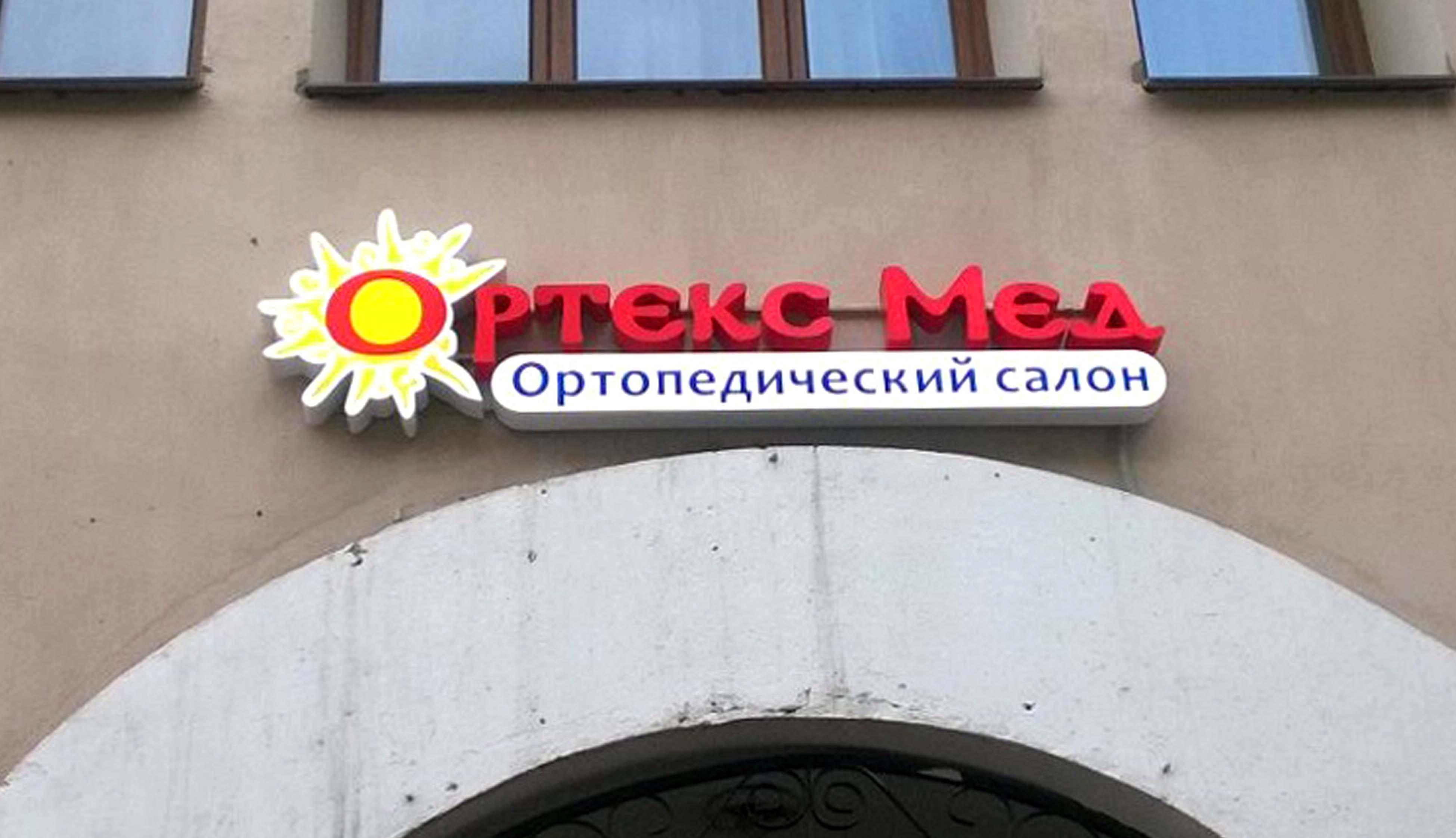 Новая работа для ортопедического салона «Ортекс Мед»