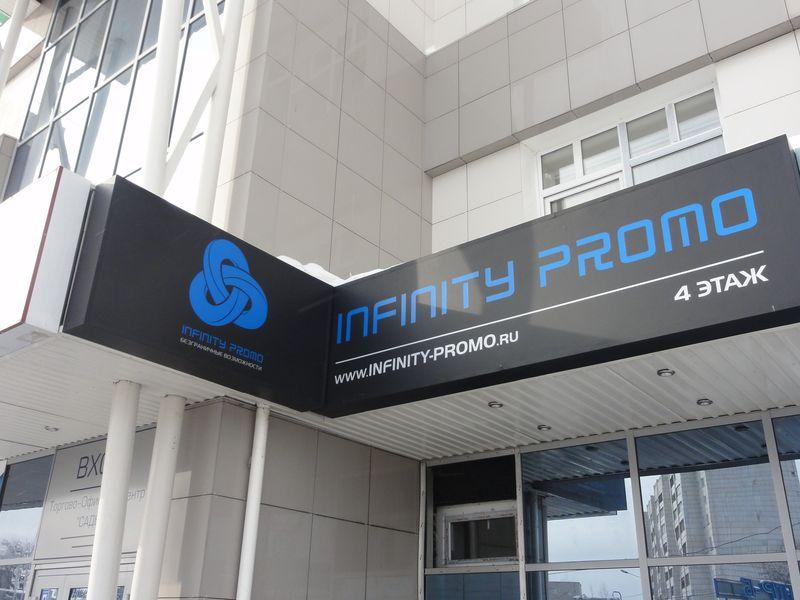 Наша новая работа – вывеска для компании INFINITY PROMO!