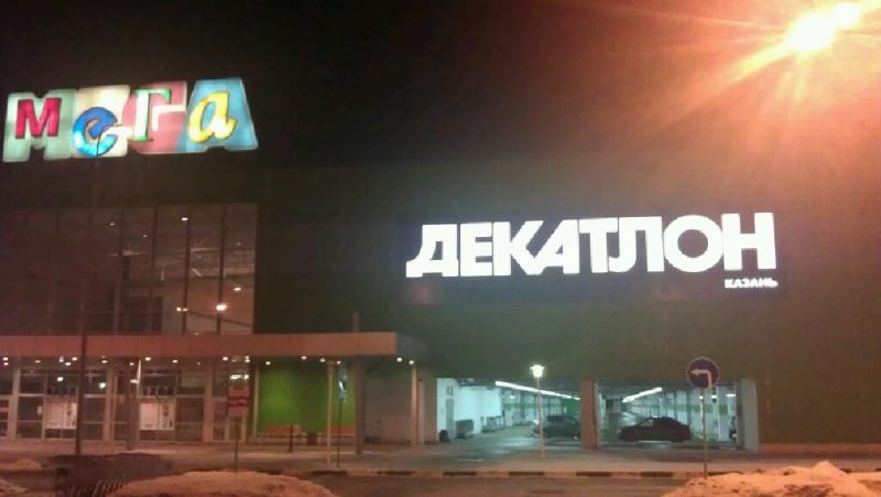 Внушительная вывеска спортивного магазина «Декатлон» на фасаде торгового центра «Мега»!