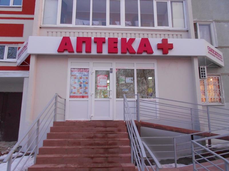 Вывеска для аптеки «Отличная» – очередное творение специалистов «3 АРТ»
