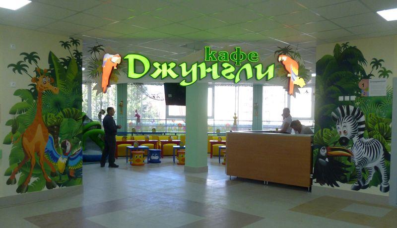 Изготовление и монтаж интерьерной вывески, а также внутреннее интерьерное оформление детского кафе «Джунгли».