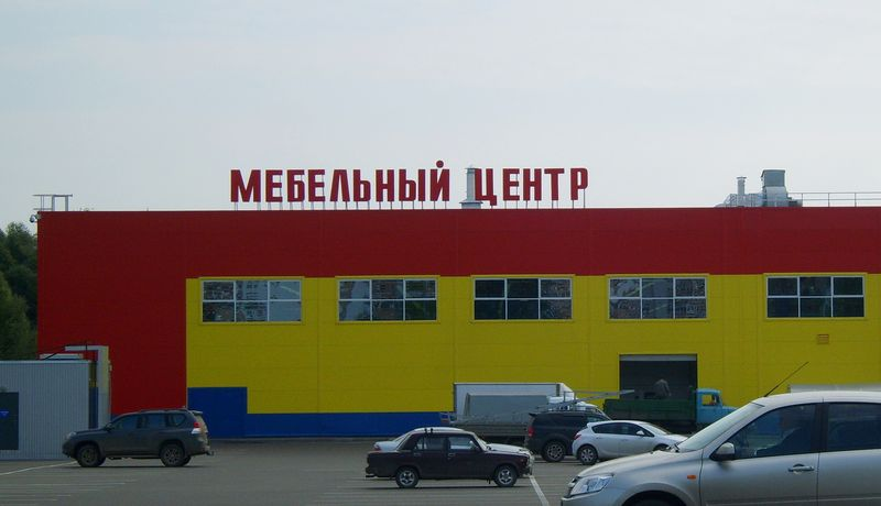 Изготовление и монтаж крышной установки для мебельного центра на ул. Гаврилова в ТК»МЕГАСТРОЙ»