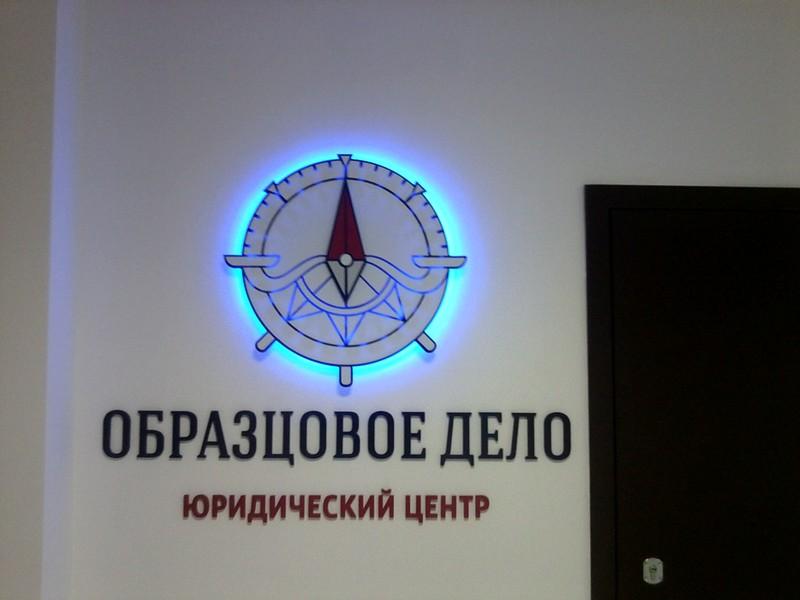 Внутреннее оформление юридического центра «Образцовое дело»