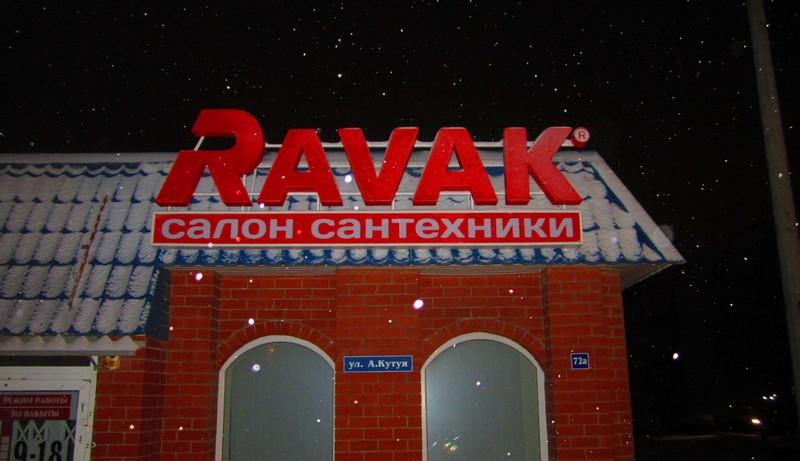 Изготовление и монтаж вывесок для магазинов Ravak и Interma
