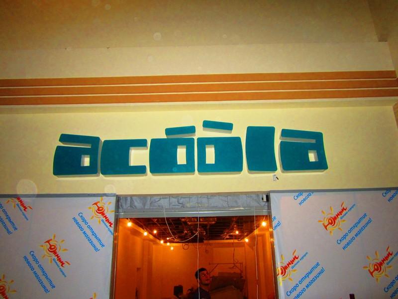 Яркая вывеска для магазина детской одежды ACOOLA