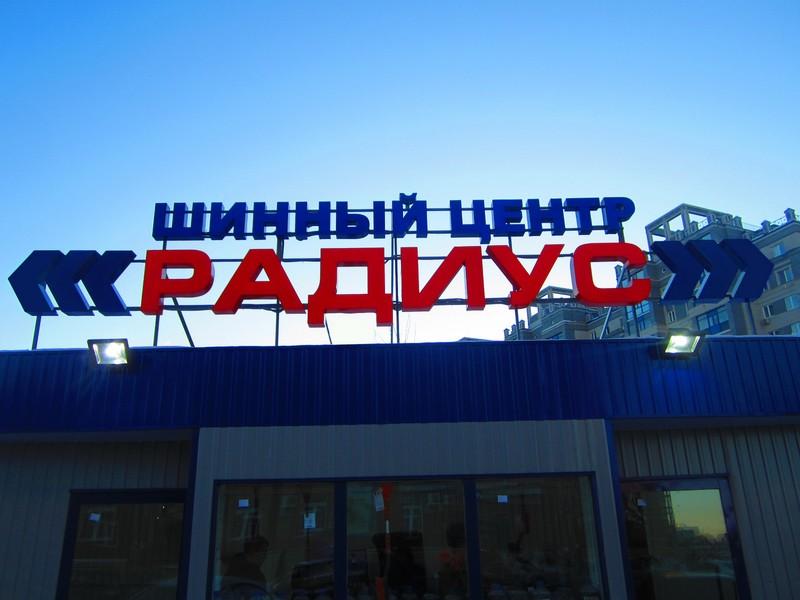 Изготовление и монтаж вывески для шинного центра «Радиус»