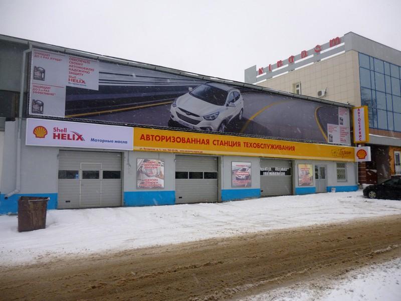 Изготовление и монтаж вывески и баннера для автосервиса Shell HELIX