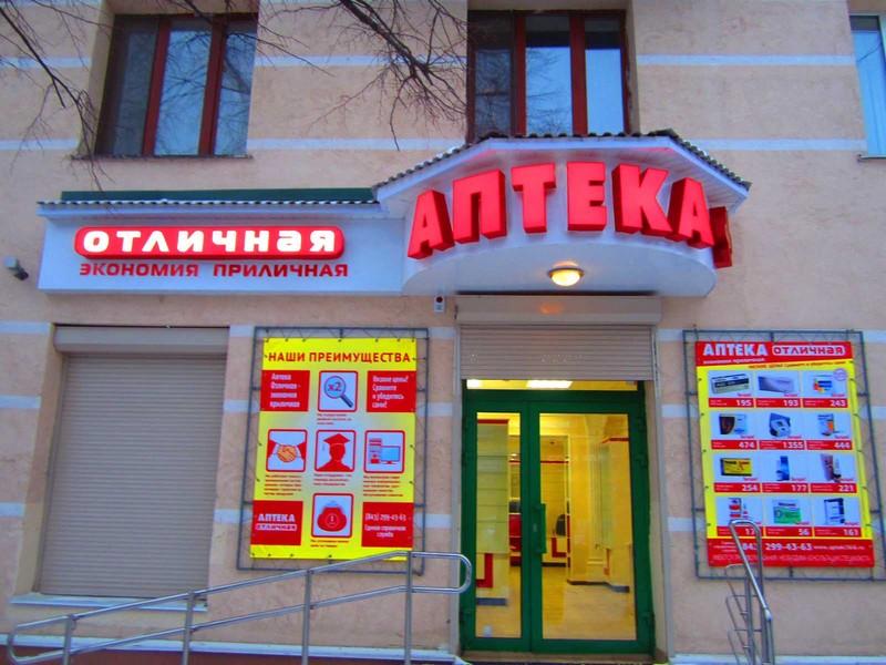 Вывеска и баннеры для аптеки «Отличная» в Альметьевске