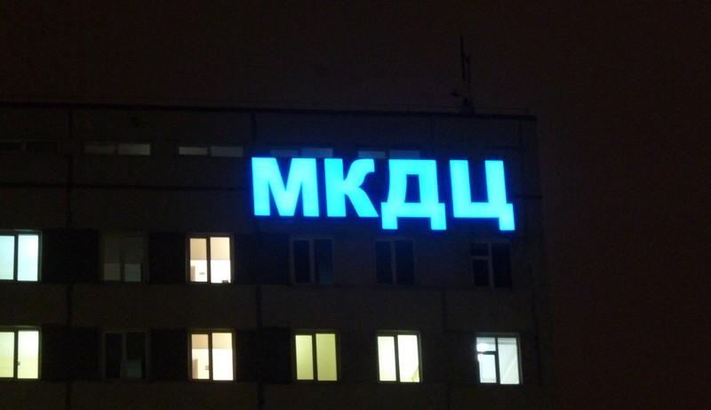 МКДЦ в Казани – новый клиент компании «3 АРТ»