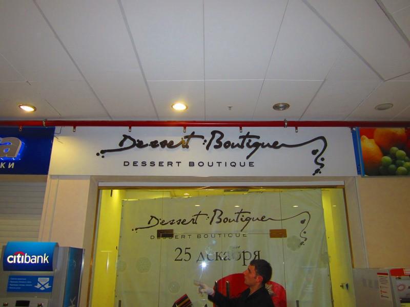 Изысканная вывеска для магазина Dessert Boutique