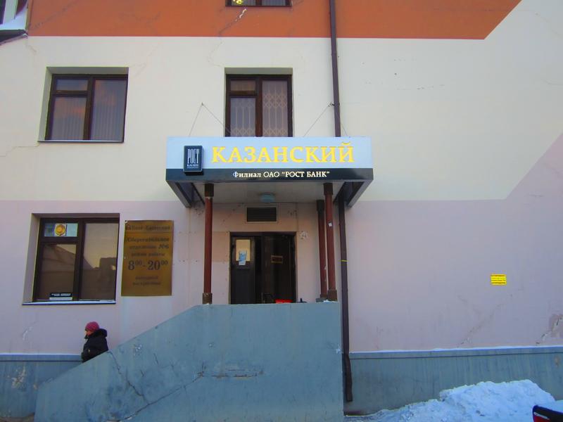 Банк «Казанский»: сотрудничество продолжается