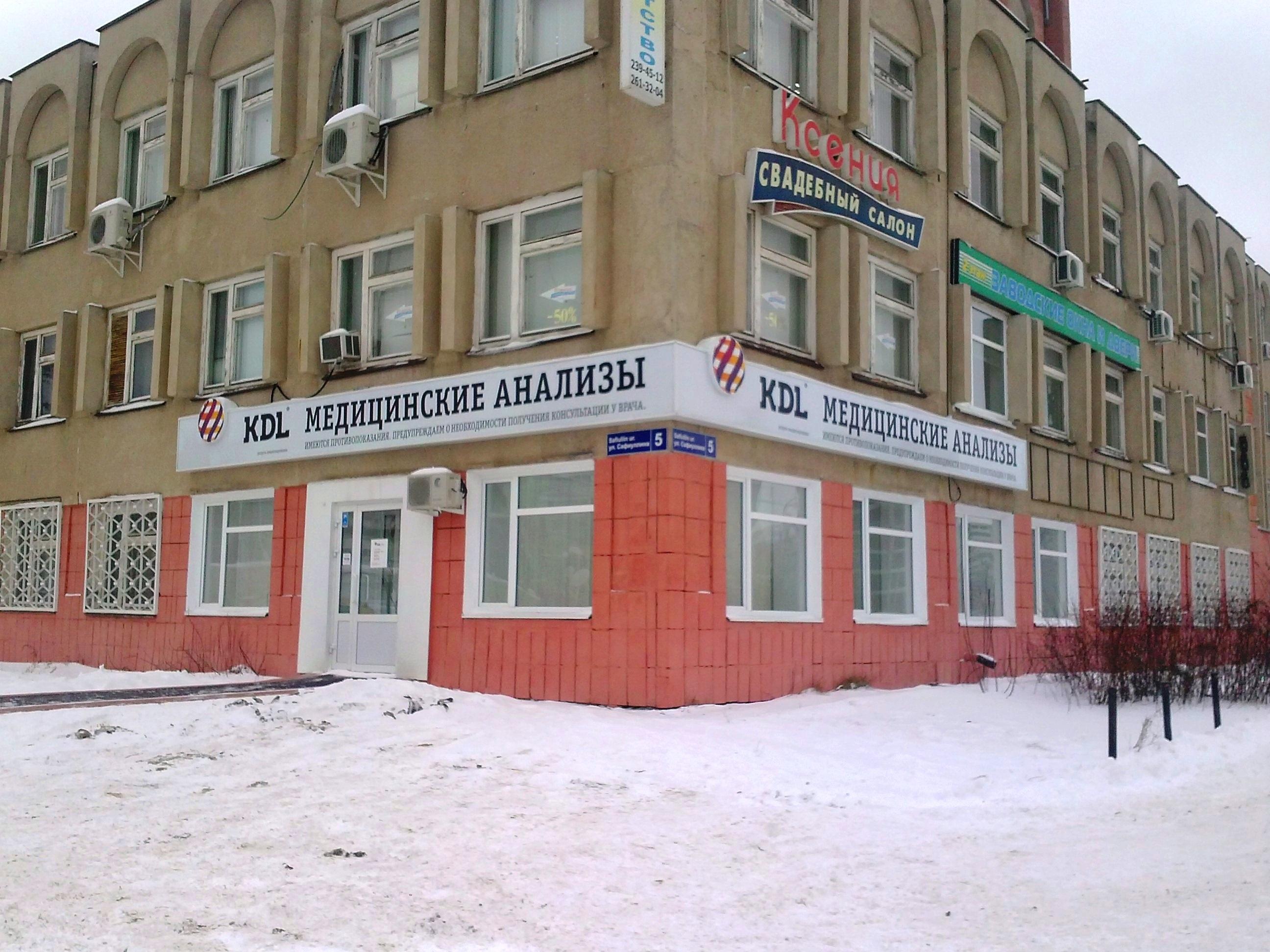 Монтаж и изготовление вывески для лаборатории KDL в Казани