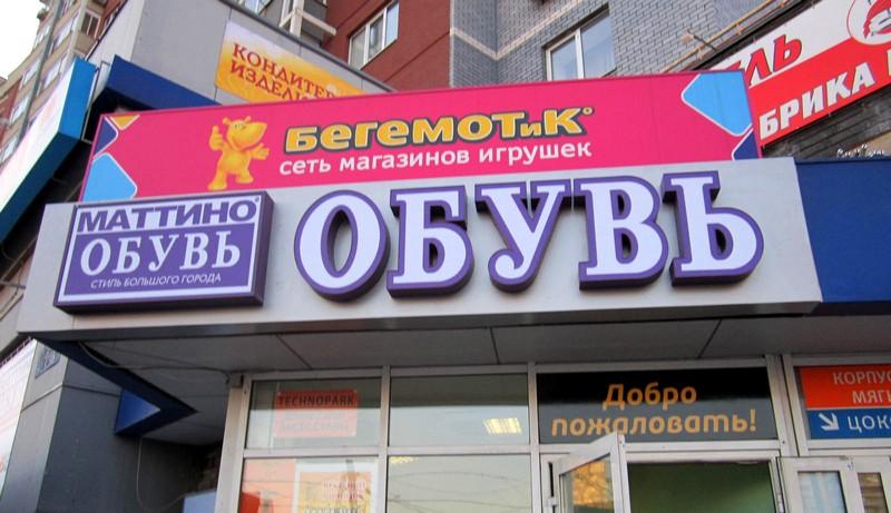 Вывеска для обувного магазина «Маттино» в Нижнем Новгороде