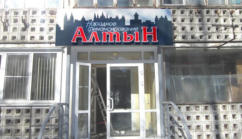 Монтаж и изготовление вывески для представительства компании «Алтын» в Нижнем Новгороде