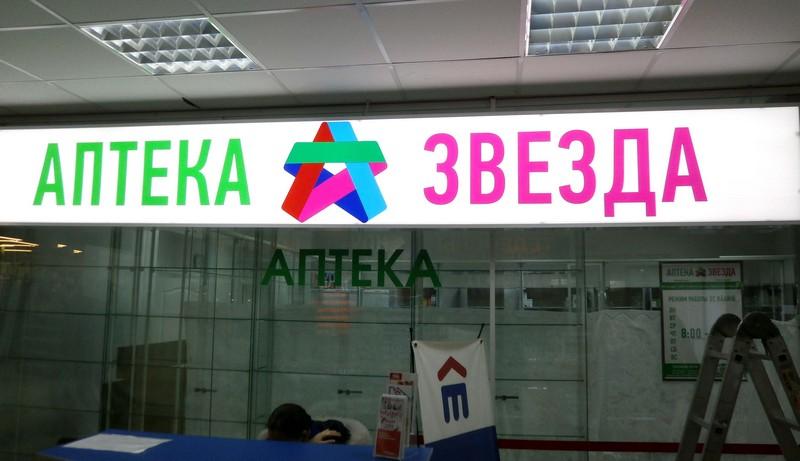 Вывески для аптек «Звезда» в Йошкар-Оле и Чебоксарах