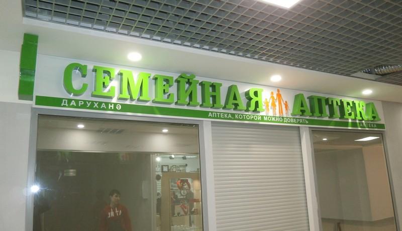 Вывески для сети «Семейная аптека» в Казани и Зеленодольске