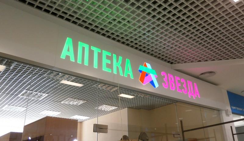 Три новые вывески для аптеки «Звезда» в Йошкар-Оле