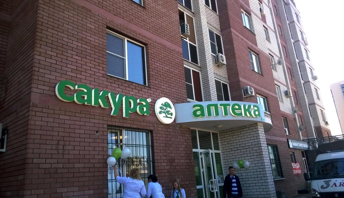 Сотрудничество с сетью аптек «Сакура» продолжается!