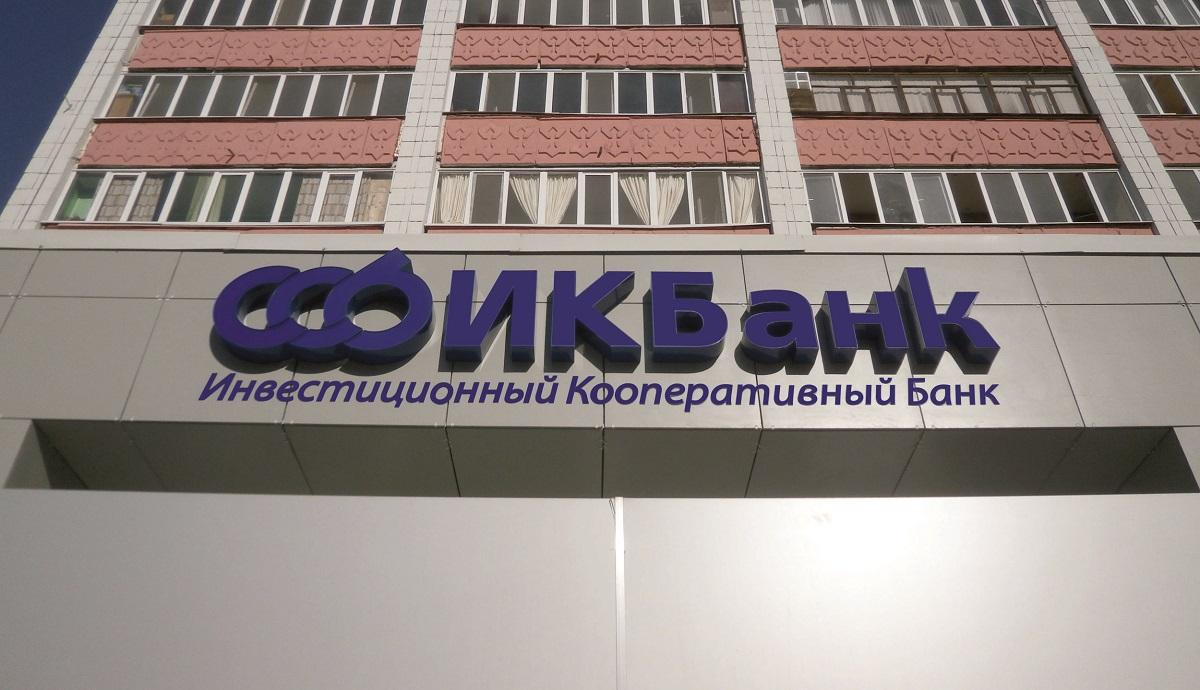 Изготовление и монтаж вывески для ЗАО «ИК Банк»
