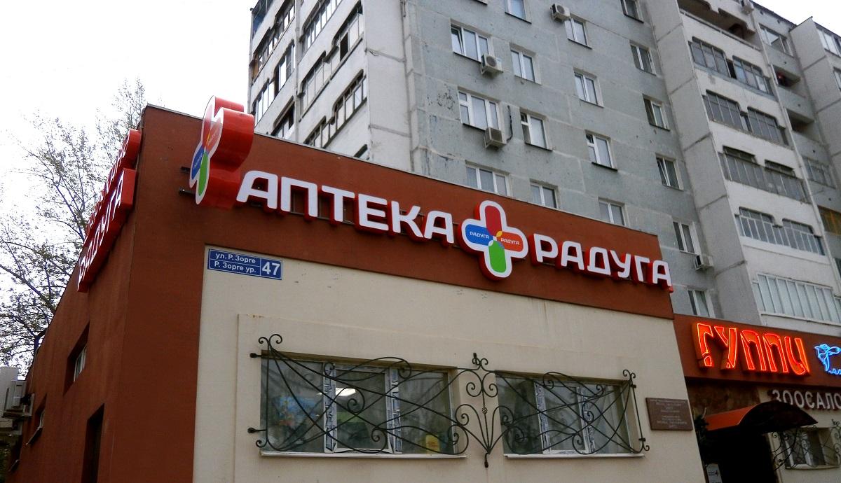 Новый клиент «3 АРТ» – аптека «Радуга»