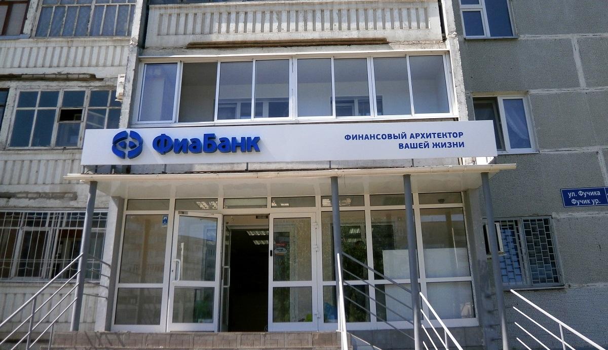 Светодиодная вывеска для ЗАО «ФИА-БАНК»