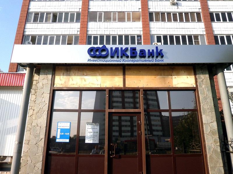 Тройная работа для ЗАО «ИК Банк»